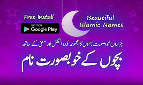 islamic names meaning android apps on play