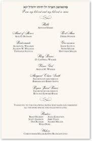 Order Wedding Ceremony Program Jewish Wedding Processional Order Wedding Ceremony Inspirations