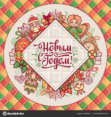 russian new year cards new year card warm wishes for happy holidays in cyrillic stock