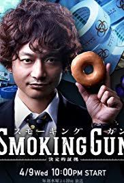 by the gun 2014 imdb smoking gun ketteiteki shôko tv mini series 2014 imdb