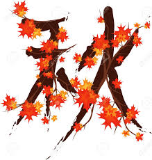 japanese hieroglyph meaning autumn made of maple branches
