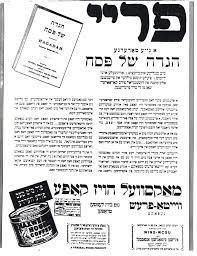 haggadah maxwell house not so desperate yeshiva news
