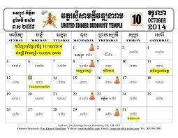 index of wat samaki hamilton calendar 2014