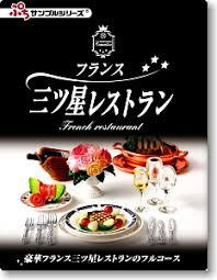 france3 fr cuisine petit sle series 3 restaurant 8 pieces shokugan