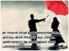 Wedding Quotes Malayalam Malayalam Captions On Life Quotes And Captions Pinterest