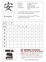 kanji worksheets free worksheets library download and print