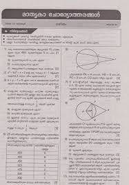 sslc question paper sslc question paper mathematics