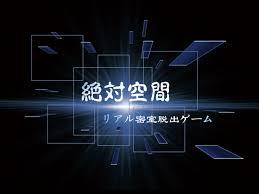 東京の脱出ゲームランキングtop8 じゃらんnet
