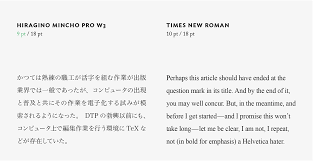 seven rules for perfect japanese typography aq digital product
