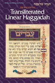 transliterated haggadah transliterated linear haggadah enjoy a reading