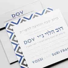 bat mitzvah invitations with hebrew hebrew bar mitzvah invitations bat mitzvah invitations by