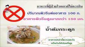 cuisine okay การร กษาโรคเก าท จะต องควบค มสารพ วร นในอาหารด วย อาหารท ผ ป วยโรค