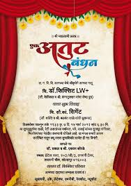 marriage invitation card format in marathi pdf matik for