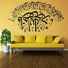 diy quotes islamic wall stickers muslim home decoration bedroom