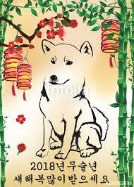 korean new year card search photos korean wishes