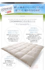 Duck Down Duvet Double Fujix Rakuten Global Market Downpass Authorization France