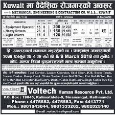 light equipment operator job description job demand from kuwait job vacancy in mechanical engineering