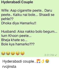 Funny Hyderabadi Memes - hyderabadi couple wife aap cigarette peete daru peete kaiku nai