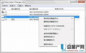 盘符修改器drive letter changer 1 2 中文绿色版下载 装系统工具 u盘量产网