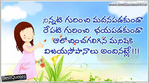 inspirational quote victory best telugu victory quotes inspirational messages good morning