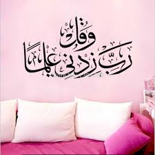 Muslim Home Decor by Aliexpress Com Buy Islamic Wall Art Quran Quote Vinyl Wall