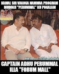 Captain Vijayakanth Memes - captain vijayakanth funny english speaking pics đại thư viện