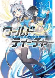 world teacher isekaishiki kyouiku agent light novel world teacher isekaishiki kyouiku agent light novel manga anime