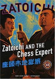 best zatoichi zatoichi the blind swordsman vol 12 zatoichi and