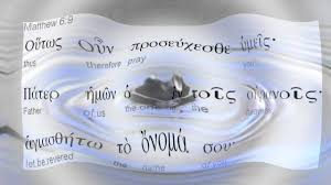 read along bible greek lord u0027s prayer with pauses 90 speed youtube