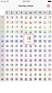 korean alphabet pronunciation android apps on google play