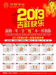 2013 calendar design psd template u2013 over millions vectors stock