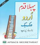 paramount books online bookstore 9789694949246 apsacs pehla