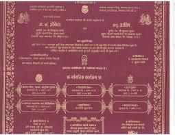 Sample Of Invitation Card Shadi Invitation Card In Hindi Hd Print Hindu Wedding Invitation