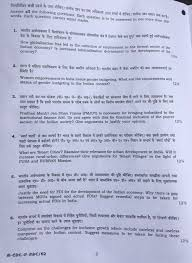 Group   Mains   Essay Paper        APPSC  APPSC Material  Group       Civil Services  P  Examination Sample Questions  In Hindi