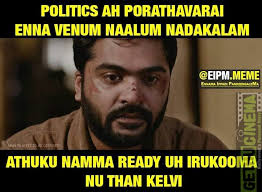 Nu Uh Meme - o panneerselvam press meet meme 25 gethu cinema