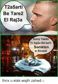 Lebanese Memes - lebanese memes t2abarti be tare2 el raj3a sorry 7abibi fi 3aj2a bil