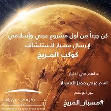 emirates mars mission news