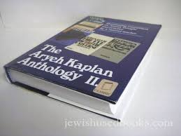 aryeh kaplan books the aryeh kaplan anthology 2 by rabbi aryeh kaplan books