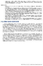 Library Resume Pisa 2015 Results Volume I Summary In Japanese Pisa2015調査