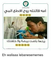 Lebanese Memes - wwwlebanese memesorg s o l u t i o n s eh wallaaa lebanesememes