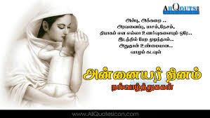 awesome mothers day tamil wishes kavithai images best mother