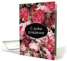 216 best foreign language birthday paper greeting cards images on