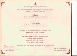wedding invitations kerala 8 wedding invitation format memo templates
