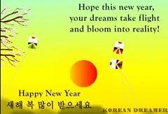 korean new year card korean dreamer
