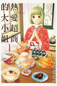 cuisine b駭inoise 電子報 過往電子報 東立出版立