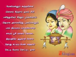 100 wedding wishes tamil anniversary wishes for brother