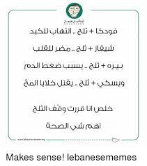 Lebanese Meme - wwwlebanese memes org solut on s o makes sense lebanesememes