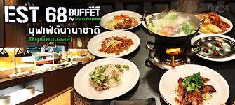 cuisine est ร ว ว เอส 68 est 68 บ ฟเฟ ต อาหารนานาชาต ราคาสบายกระเป าช วงโปร