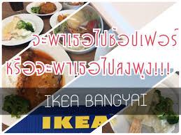 cuisine ik2a จะไปช อปเฟอร หร อจะพาเธอไปลงพ ง ikea bangyai