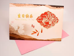 chinese lucky fish happy birthday card u2013 happy panda shop